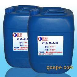 WN-1型乳液污泥脱水剂