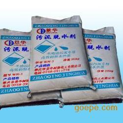 WN-2型粉状污泥脱水剂