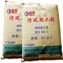 WN-3两性离子污泥脱水剂