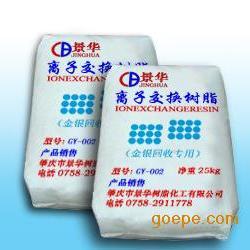 JY-001离子交换树脂