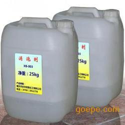 XB-001消泡剂