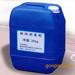 CG-002高效粘泥剥离剂