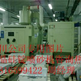 徐州协鑫无锡无锡尚德多晶硅锭自动喷砂机