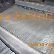 316L材质300目斜纹 ,1.5米宽高目数宽幅不锈钢网, 筛网