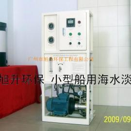 游艇游轮船舶专用2T/D小型海水淡化机