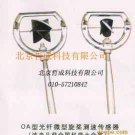 光纤微型旋桨测速传感器.K103602