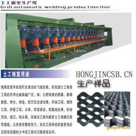 土工格室生产线设备