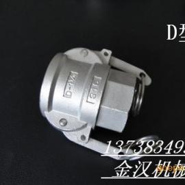 D型不锈钢快速接头