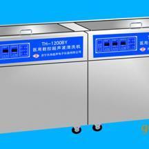 双槽式医用超声波清洗机