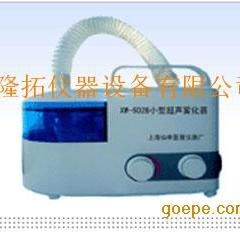 XW-502B小型超声雾化器