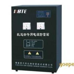 贵州铜仁轨道衡专用电源防雷箱价格毕节轨道衡专用电源防雷箱