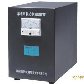 安顺单相电源防雷箱凯里串联式电源防雷箱单相串联式电源防雷箱