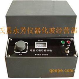 电磁式矿石粉碎机-建材化工煤质化验仪器