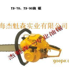 YD-78、YD-90油锯