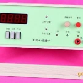 WT30A台式数字磁通计WT-30A