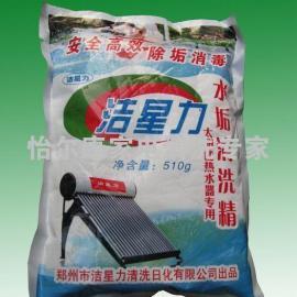 太阳能去除水垢专用清洗剂