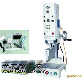 超声波焊接机|超音波焊接机