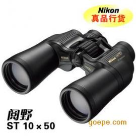 NIKON尼康望远镜阅野ST10x50CF可网上查询真伪