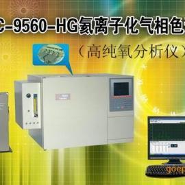 高纯氧氦离子化气相色谱仪