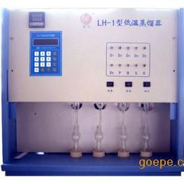 低温蒸馏器