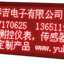 led显示屏与YK系列仪表配套