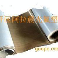 聚四氟乙烯表面钠萘处理可粘接板