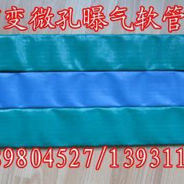 郑州 曝气软管、曝气管供应--石家庄