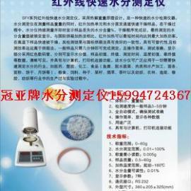 【国标法】面粉水份测定仪SFY-6