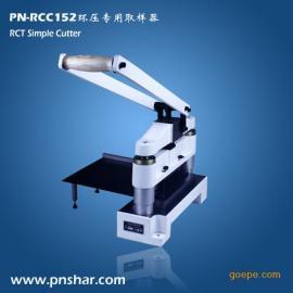 环压专用取样器 PN-RCC152