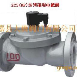 ZCS(DF)系列液用电磁阀