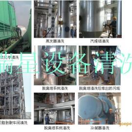 植物油厂蒸发器换热器清洗
