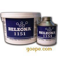 贝尔佐纳修补剂1151,贝尔佐纳防腐剂
