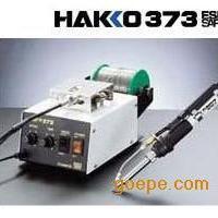 日本白光HAKKO自动出锡系统373