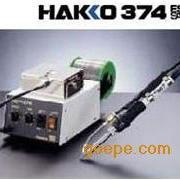 日本白光HAKKO自动出锡系统374