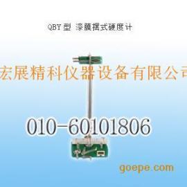 QBY型漆膜摆式硬度计