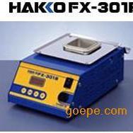 日本白光HAKKO锡炉FX-301B