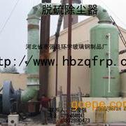2吨玻璃钢锅炉脱硫除尘器