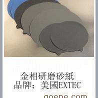美国EXTEC金相研磨砂纸