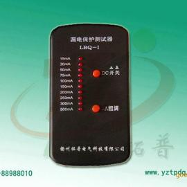 TPLBQ-Ⅰ漏电保护测试器
