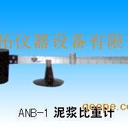 ANB-1泥浆比重计