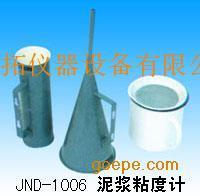 JND-1006泥浆粘度计泥浆测试箱