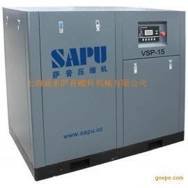 萨普变频进口双螺杆式空压机VSP-15