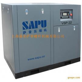 供应萨普变频双螺杆式空压机VSP-22(2.1-3.5)/0.7