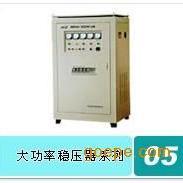 中川新乡三相稳压器 ,EPS电源