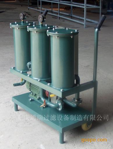 YL-B-30移动式液压油过滤机