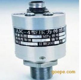 压力传感器AK-4