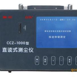 DS/CCZ-1000型直读式测尘仪