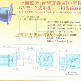 万鑫电机GV22-200-80S,豪鑫电机GH32-2200-100S