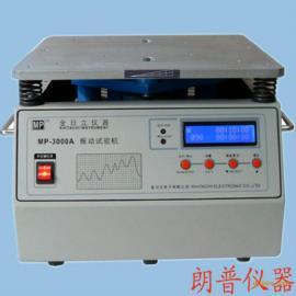 金日立MP3000A振动试验台