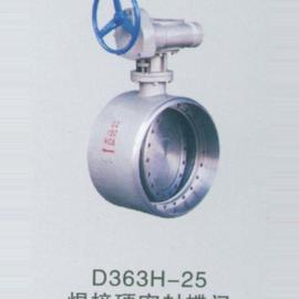 焊接硬密封蝶阀D363H-25